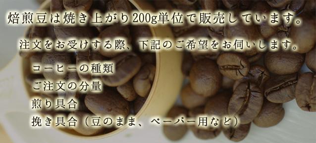 焙煎豆は焼き上がり200g単位で販売しています。