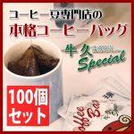 コーヒーバッグ 牛久スペシャル 100個セット