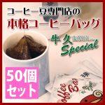コーヒーバッグ 牛久スペシャル 50個セット