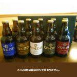 COEDOビール コエドビールギフトセット 10本入