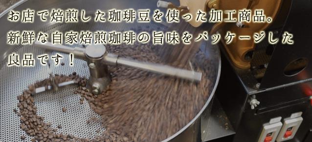 お店で焙煎した珈琲豆を使った加工商品。新鮮な自家焙煎珈琲の旨味をパッケージした良品です!