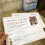 なんちゃんのラジオ喫茶室リクエストカード