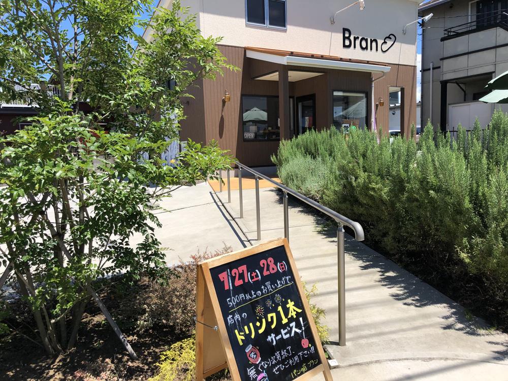 パンの店ブランコーヒーブレッド