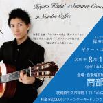 稗田隼人ギターコンサート