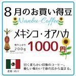 8月のお買い得豆はメキシコオアハカ