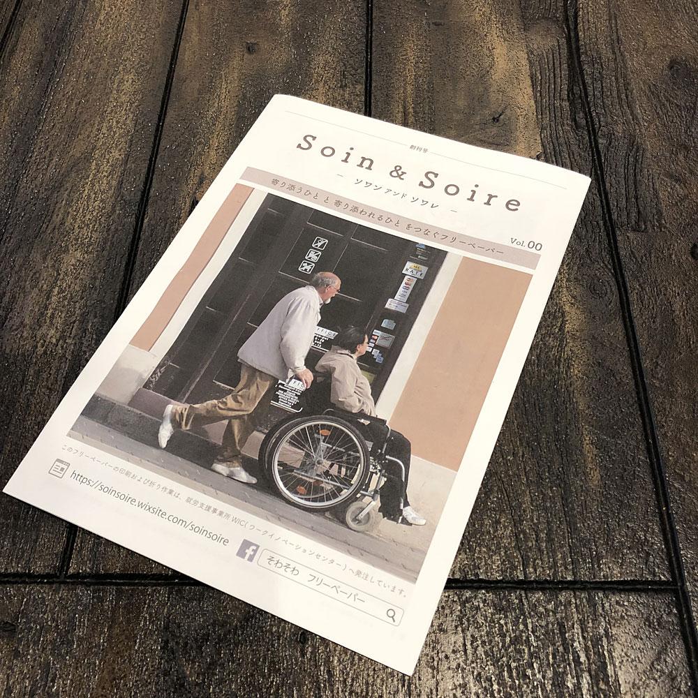 フリーペーパー_Soin&Soire-ソワンアンドソワレ-