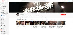 YouTube南部珈琲チャンネル