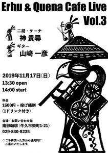 11/17(日)14時~神貴尋さんライブ開催