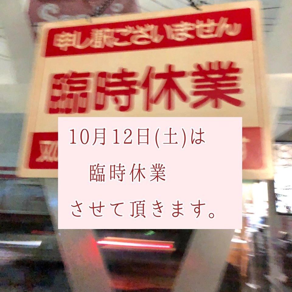 10月12日(土)は臨時休業します