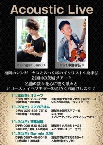 中島孝弘シンガーヤヌアコースティックライブ20191124
