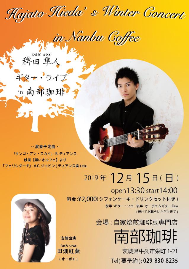 稗田隼人ギターコンサート2019年12月15日