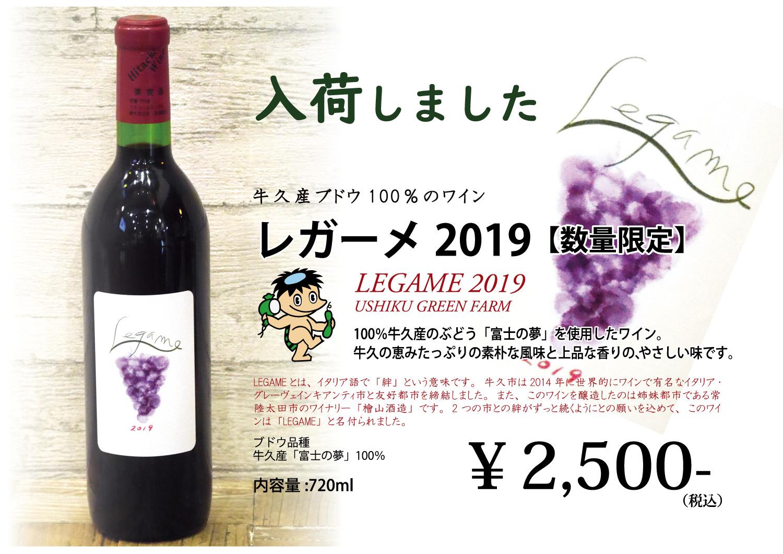 牛久産ぶどう100%のワイン「レガーメ2019」