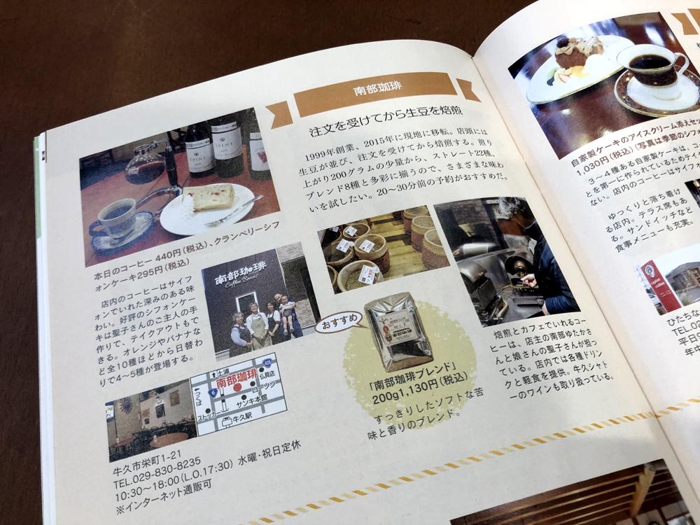月刊みと2月号自家焙煎コーヒーの楽しみ