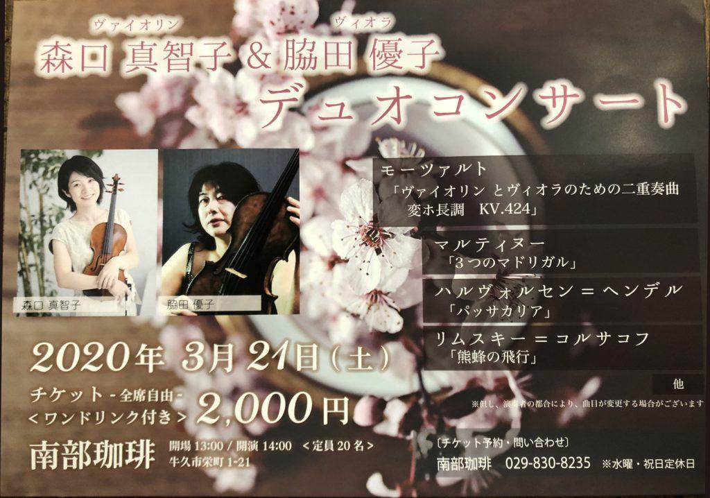 森口真智子(Vl.)&脇田優子(Vla.)デュオコンサート開催
