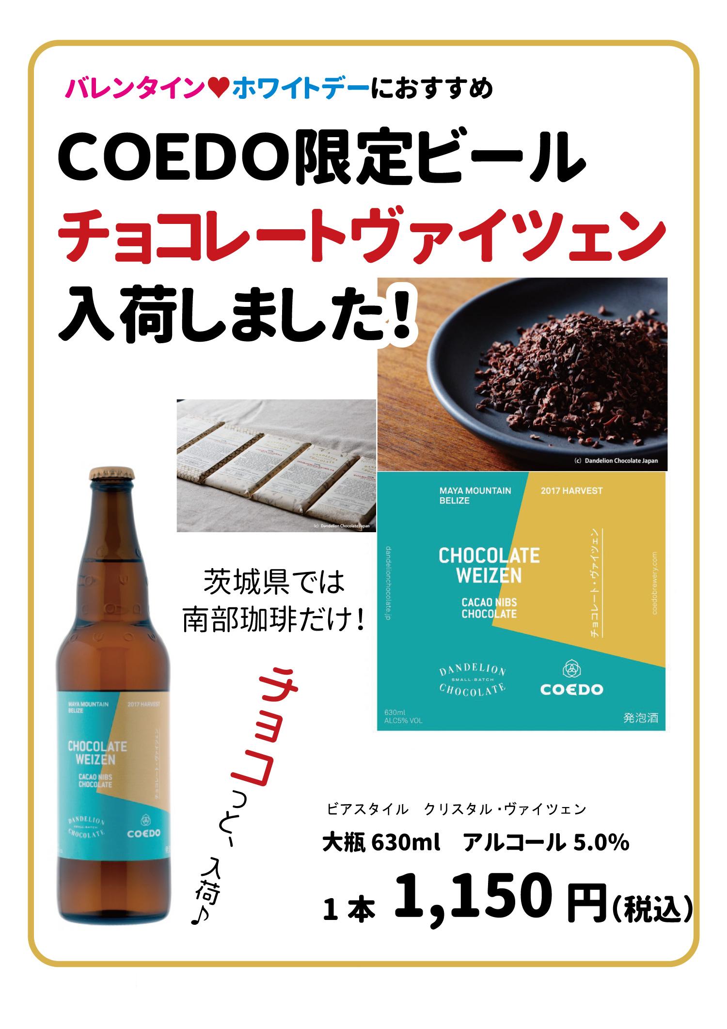 COEDO限定ビールチョコレートヴァイツェン