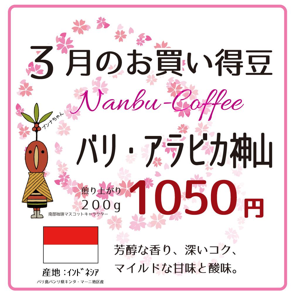 2020年3月のお買い得豆バリアラビカ神山