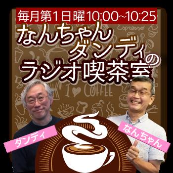 FMUUなんちゃん・ダンディのラジオ喫茶室