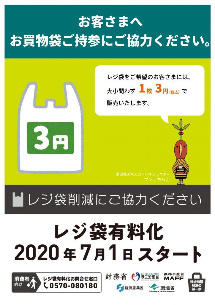 2020年7月1日レジ袋有料化スタート