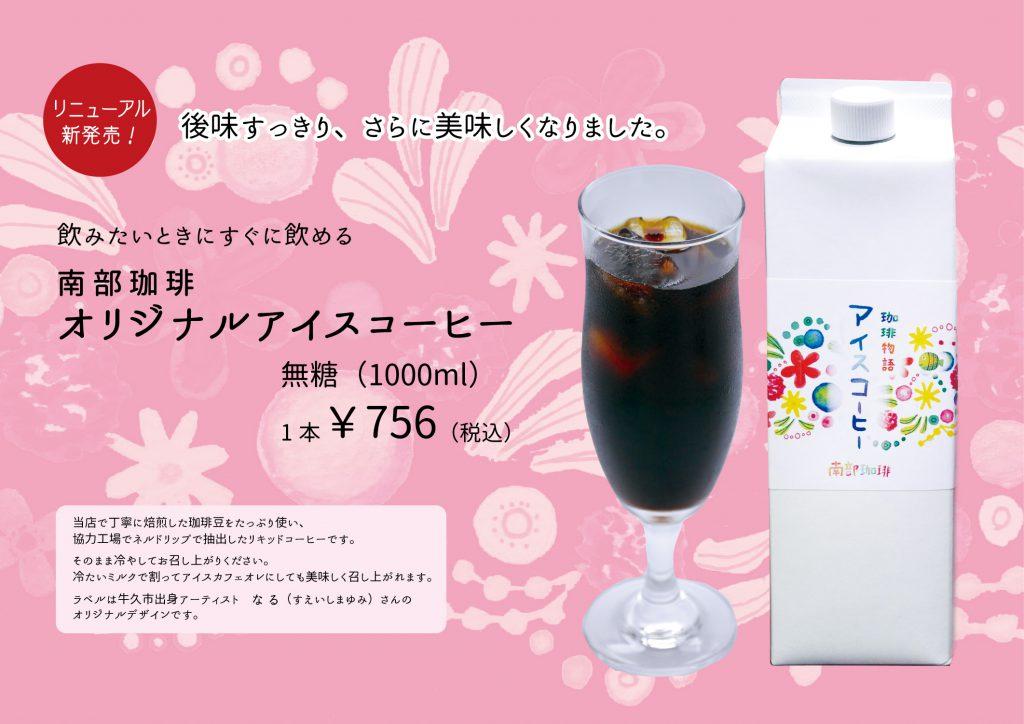 南部珈琲オリジナルアイスコーヒーリニューアル無糖1000ml700円(税別)
