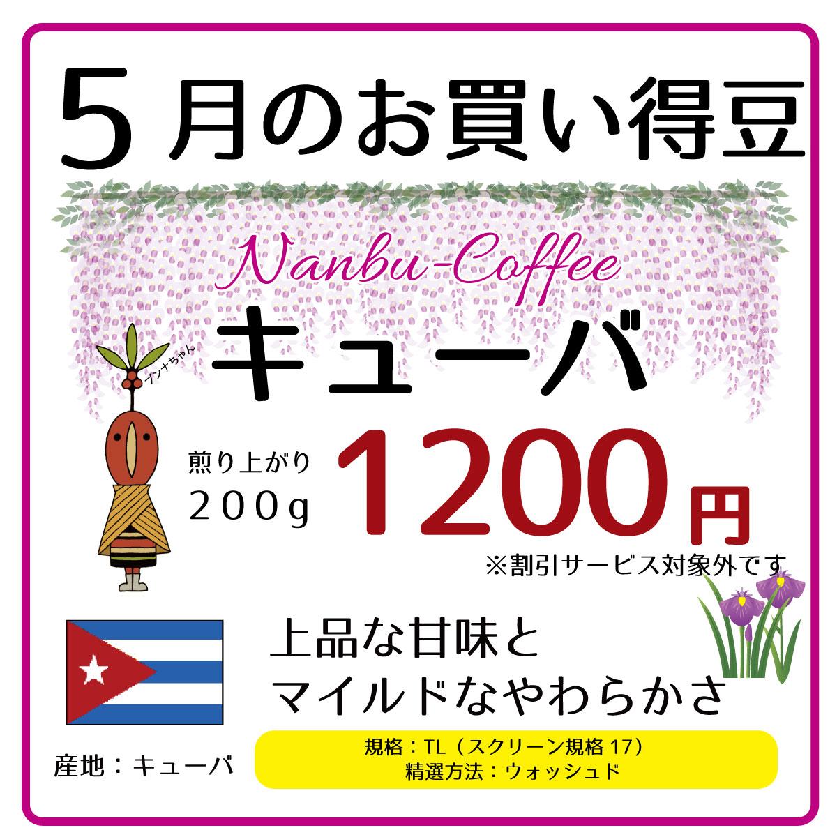 2021年5月のお買い得豆はキューバ