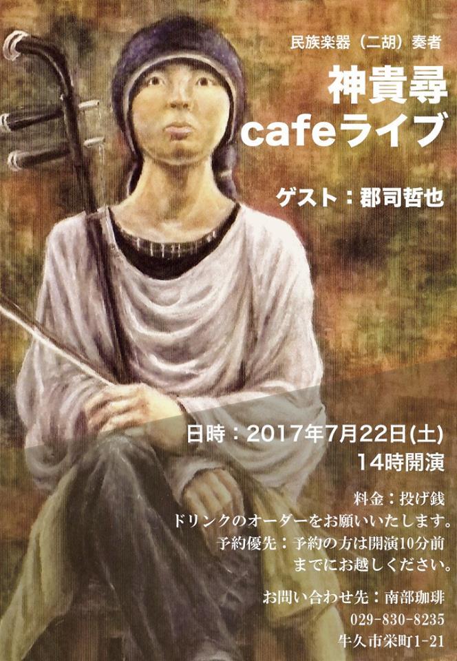 20170722神貴尋ライブ
