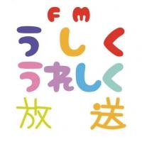 FMうしくうれしく放送