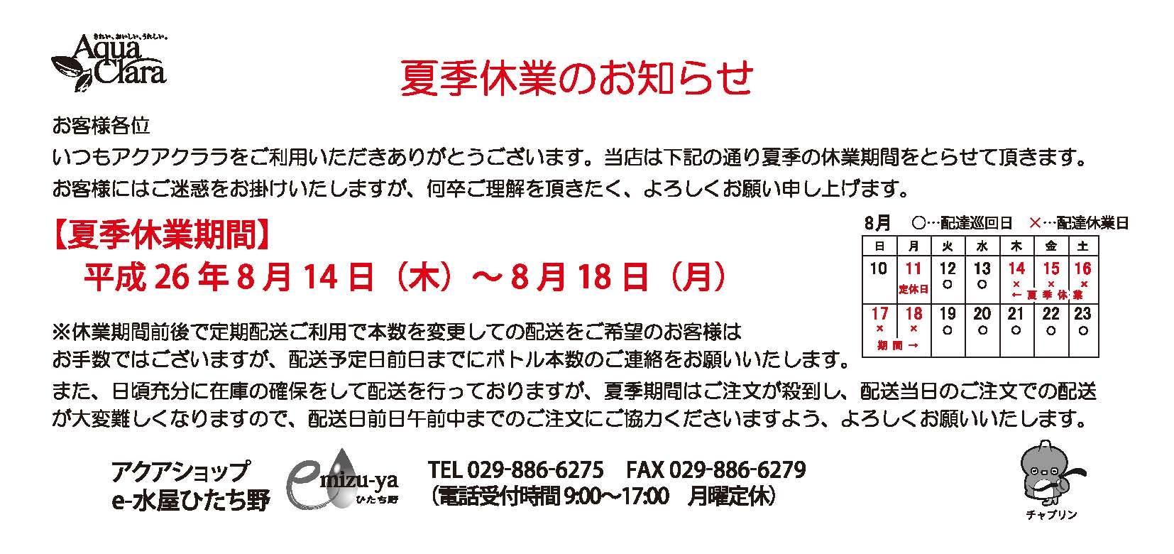 夏季休業のお知らせ2014