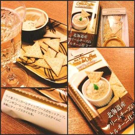 北海道産クリームチーズのポルチーニ仕立て