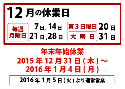 2015冬季休業のお知らせ