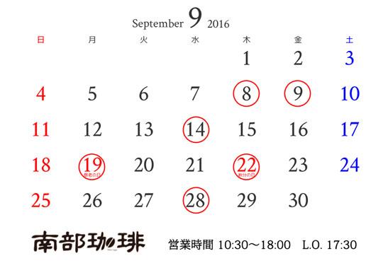 2016年9月の休業日