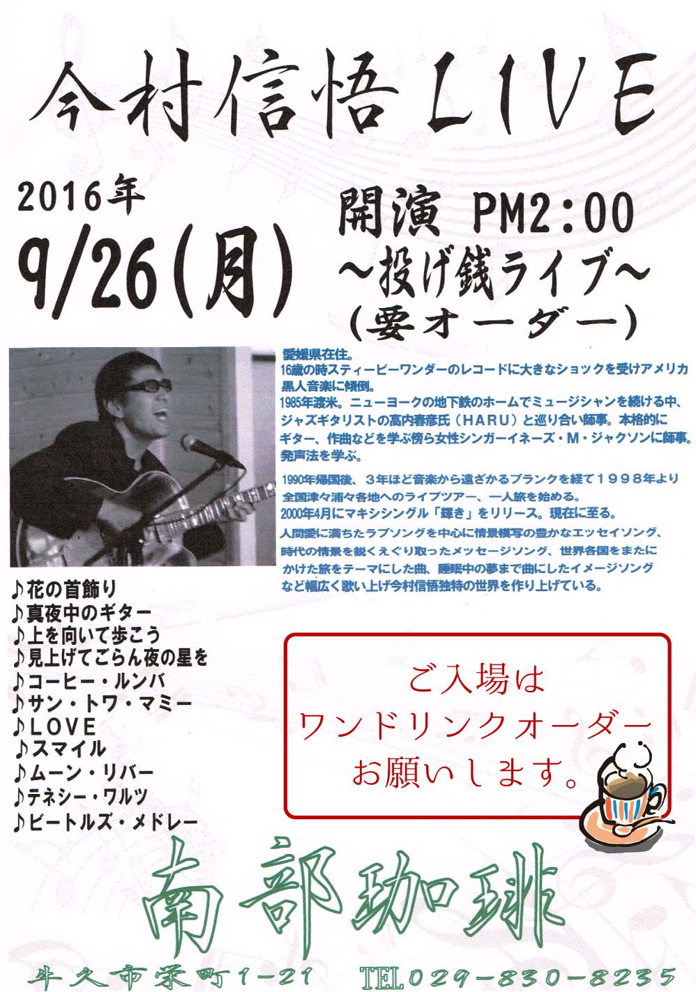 今村信悟LIVE20160926