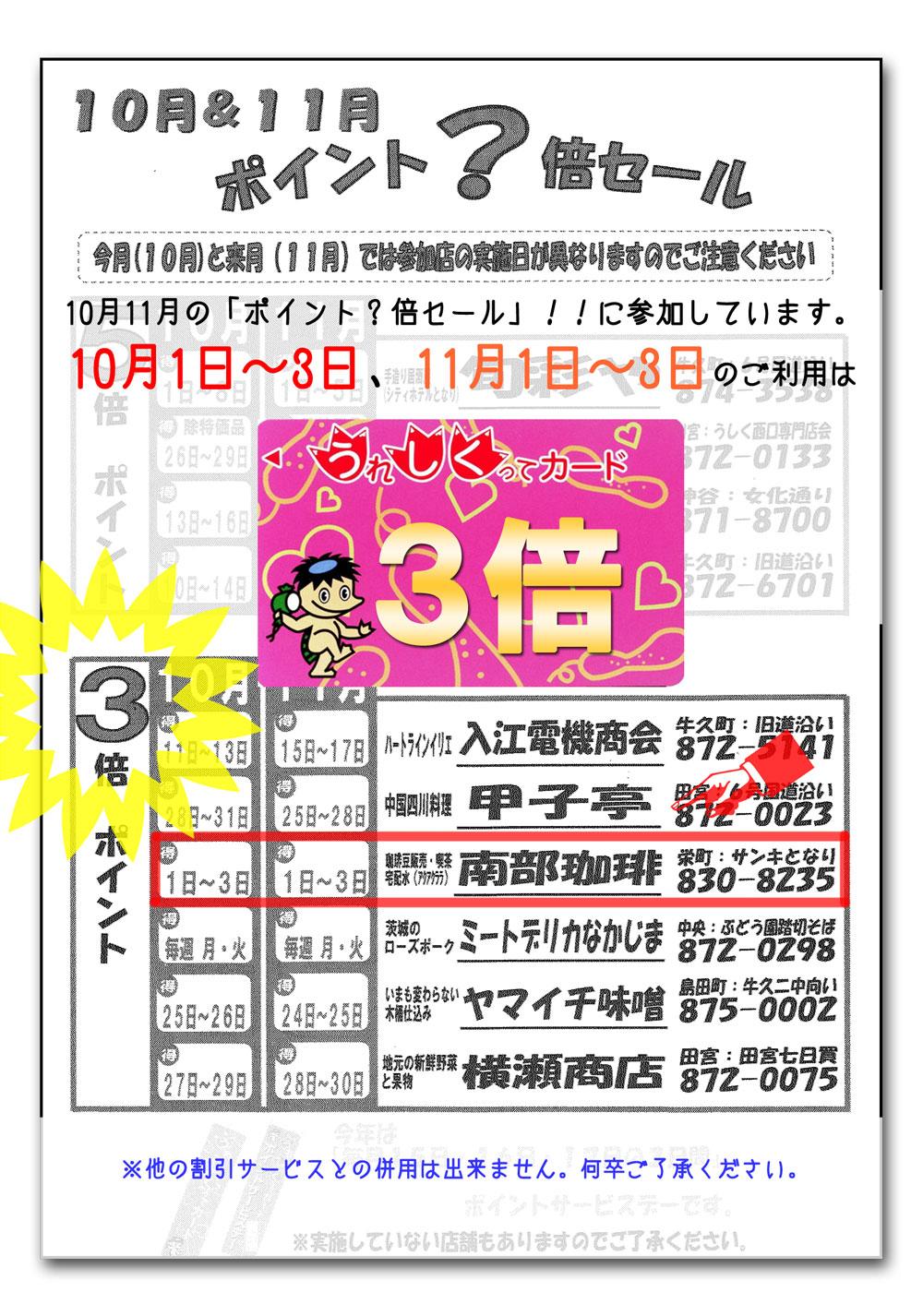 10月1日~3日はうれしくってカードポイント3倍 (牛久スタンプ会)