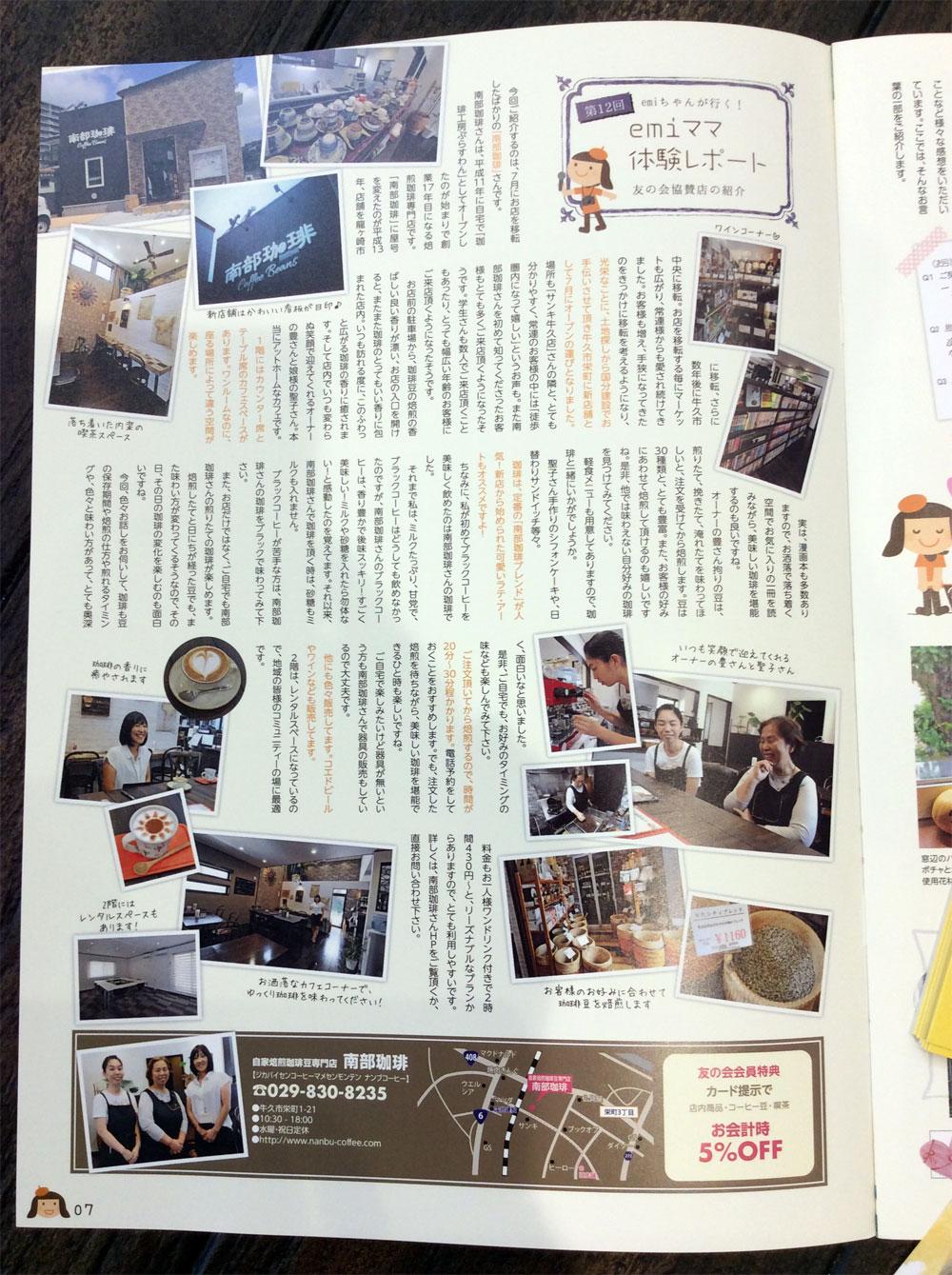 国分建設さんの emi・park Letter (エミ・パーク通信)Vol.12