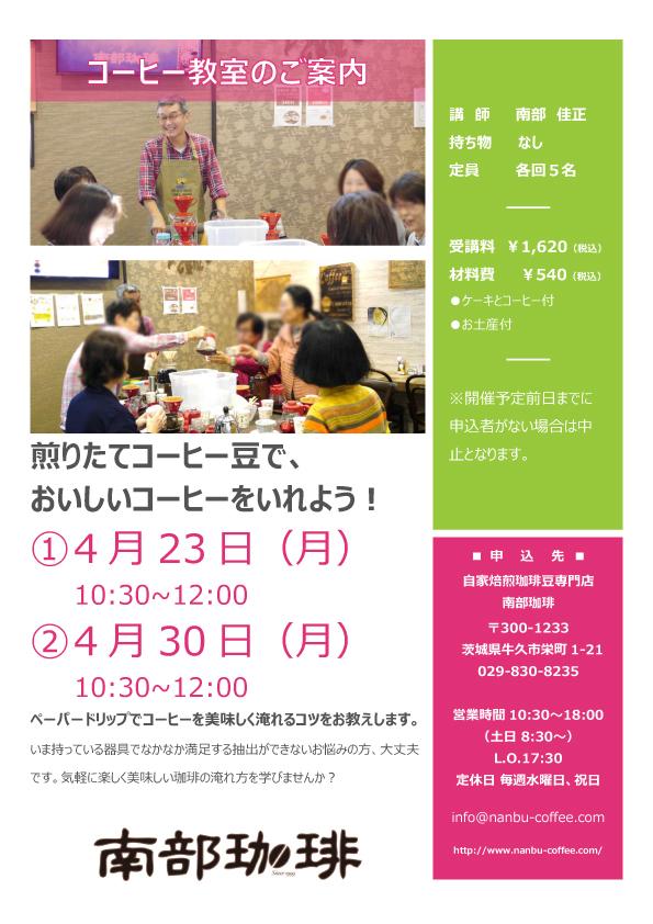 コーヒー教室2018年4月開催分