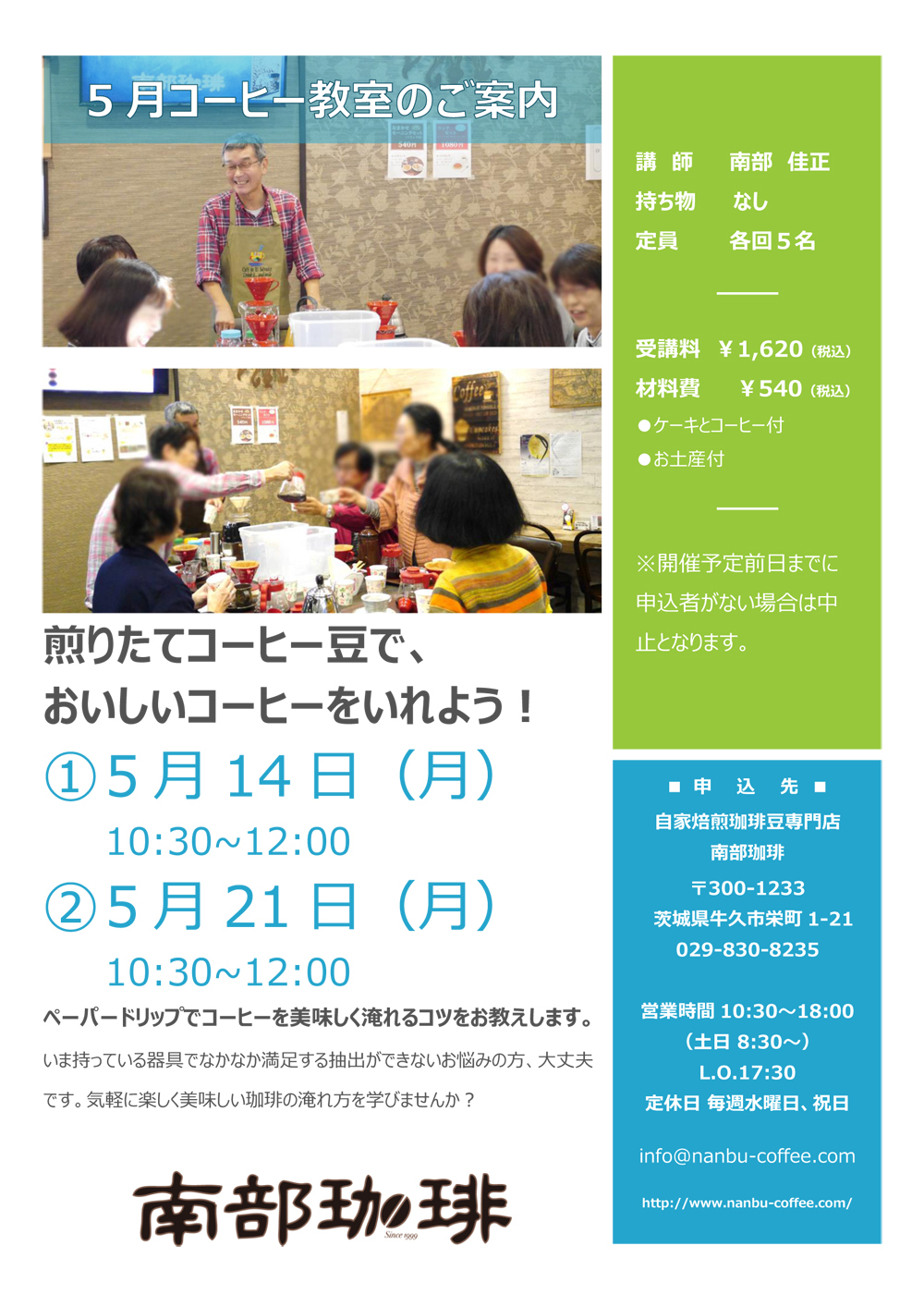 コーヒー教室の案内2018年5月