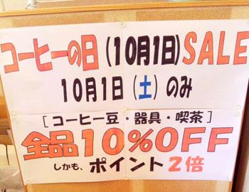 10月1日実店舗イベント