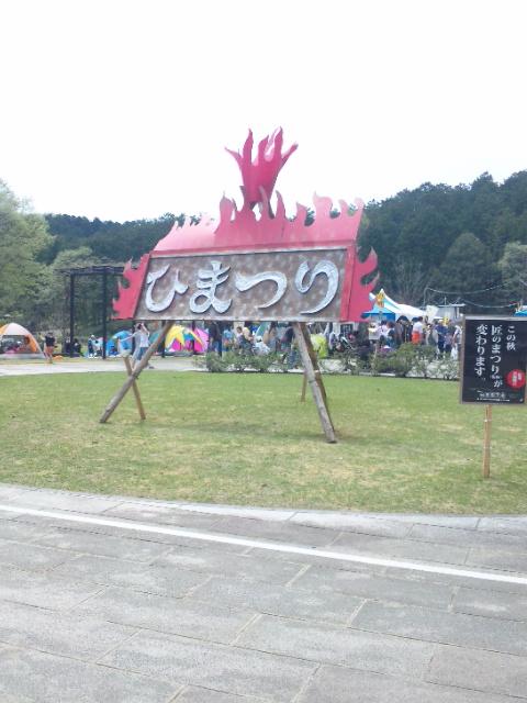 笠間ひまつり2012
