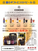 ギフトチラシCOEDOビール