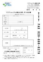 アクアクララFAX注文書(PDF)