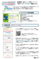 emizuya_myaqua-1.jpg