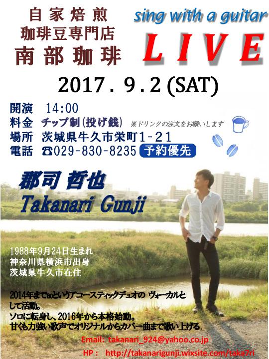 2017年9月2日郡司タカナリライブ