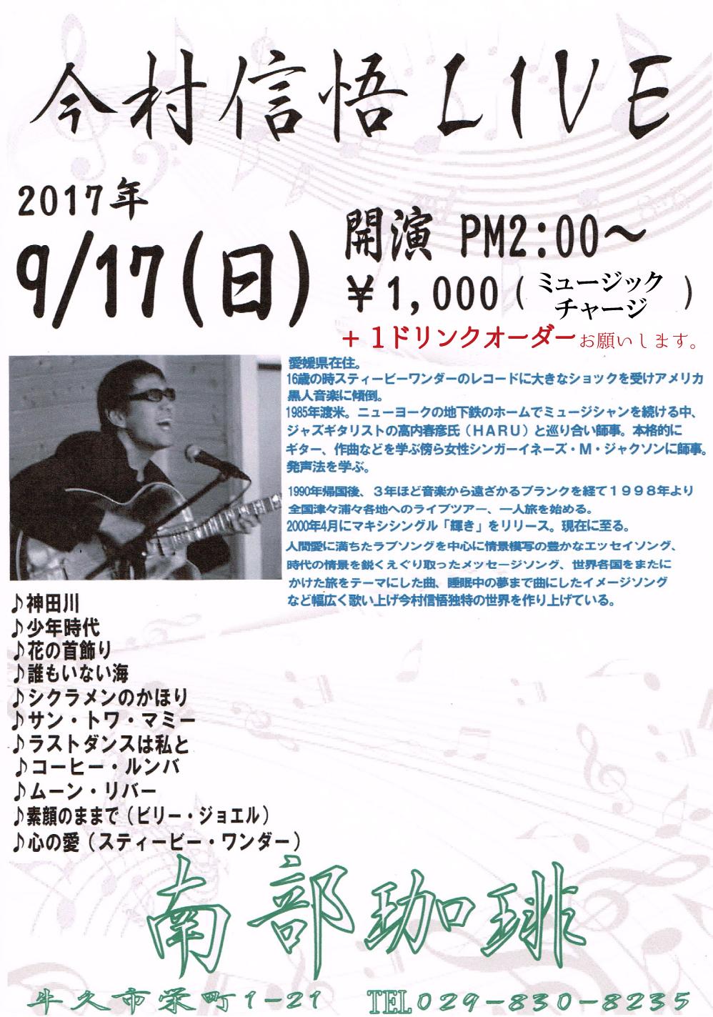 2017年9月17日(日)今村信悟さんライブ開催