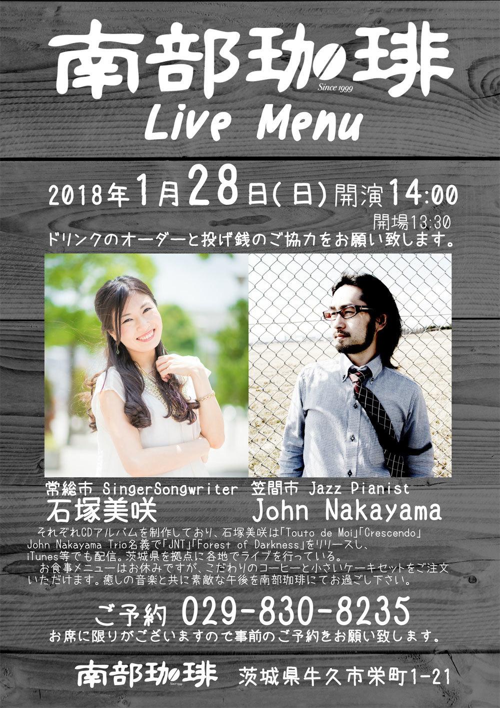 2018年1月28日石塚美咲さんJohnNakayamaさんライブ
