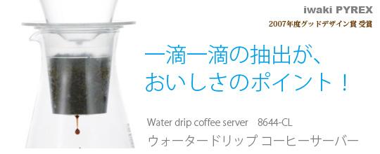 ウォータードリップコーヒーサーバー