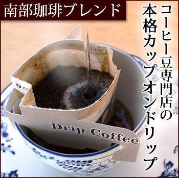 カップオンドリップコーヒー