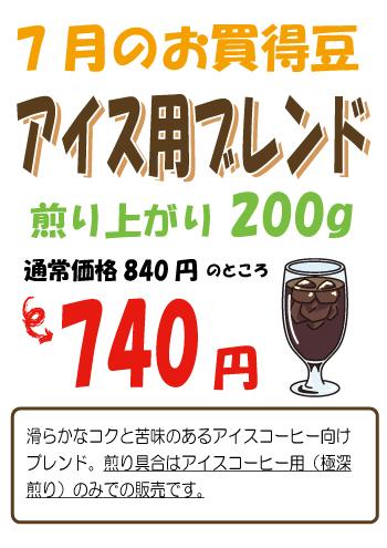 【今月のお買い得豆】7月はアイスコーヒー用ブレンド 通常200g 840円→740円