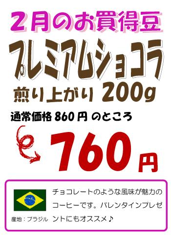 今月のお買い得豆「プレミアムショコラ」