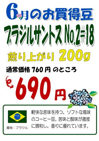 【今月のお買い得豆】6月は「ブラジルサントスNo.2#18」