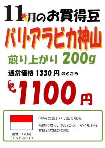 【今月のお買い得豆】11月は「バリ・アラビカ神山」