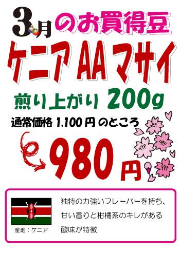 okaidoku201303.jpg